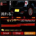 ワゴンRスティングレー MH23S LED リフレクター 流れる/ウィンカー 左右2個 高輝度SMD LED×32 スモール/ストップ/ウインカー パーツ/…