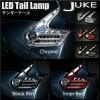 日产 Juke LED 尾灯选择铬内红黑眼圈雷声尾巴 56 LED + 管 x 7 日产 JUKE F15 航空 / 配件 / / 航运 / 嵌入航运了 @a478