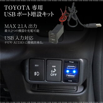 Toyota USB port expansion kit Smartphone Tablet charging charge 2-port / Prius / Aqua / alphard / vellfire / Voxy / Estima / / / shipping / postage / _ 79607