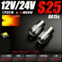 S25 LED アンバー BA15s 180° 12V 24V CREE 無極性 バルブ 2個 プロジェクターレンズ ウインカー オレンジ 180度 外装 汎用...