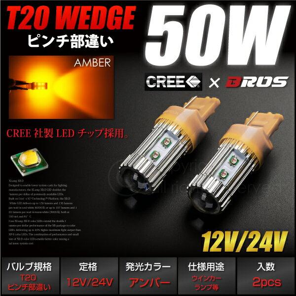 T20 LED シングル ピンチ部違い アンバー CREE 50W 12V/24V 無極性 2個 ウインカー ポジション ウェッジ球 バルブ オレンジ 普通車 トラック 汎用 外装 パーツ 送料無料 あす楽対応 _23211