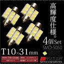 T10×31 LED ホワイト 5050SMD×9連 6500K 広角/120° 12V 4個 ルームランプ ナンバー灯 ラゲッジ カーテシ 等に バル…