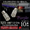 S25 LED サイドマーカー 12V 24V バルブ 180° 高輝度 5050SMD 13連 2個 パープル 紫 トラック用品 BA15S 180度 無極性...