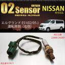 日産 エルグランド E51用 O2センサー 22690-2A000 燃費向上/エラーランプ解除/車検対策に効果的/送料無料/_59611a