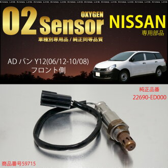 在日产AD卡车VY12 O2感应器22690-ED000耗油量提高/错误电灯解除/汽车检查对策见效的_59715g