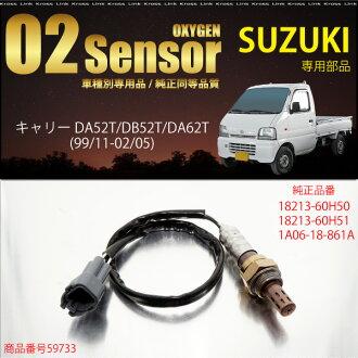 suzukikyarii DA52 DB52 DA62 O2感应器18213-60H50 18213-60H51 1A06-18-861A耗油量提高错误电灯解除汽车检查对策_59733c