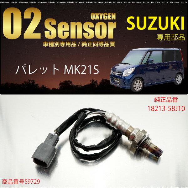 スズキ パレット MK21S O2センサー 18213-58J10 燃費向上 エラーランプ解除 車検対策 _59729e