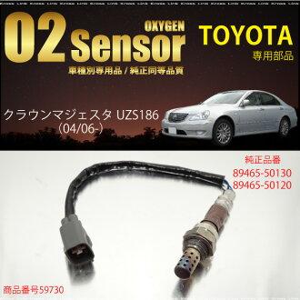 丰田皇冠美琪 UZS186 O2 传感器 89465-50130/89465-50120 燃料消费改善时代灯明确检查措施 _ 59730 c