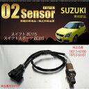 スズキ スイフト ZC11S スイフトスポーツ ZC31S O2センサー 18213-63J00/18213-63J01 燃費向上 エラーランプ解除 車検対策 ...