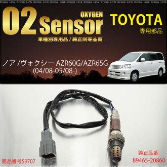 Toyota Noah Voxy AZR60G AZR65G O2 sensor 89465-20860 fuel consumption improvement era lamp clear inspection measures _ a 59707