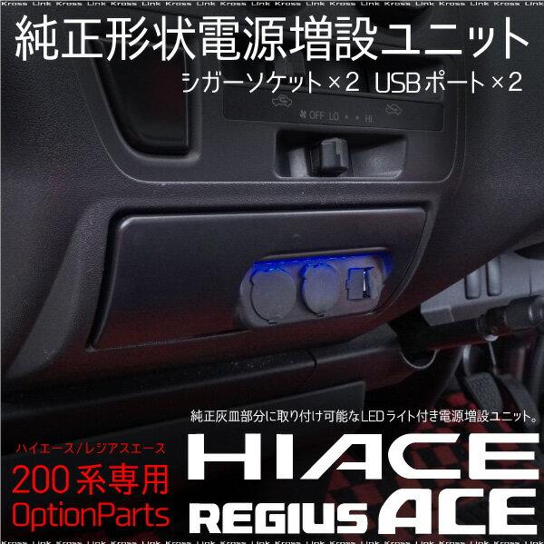 ハイエース 200系 シガー電源 増設電源ユニット レジアスエース対応 USBポート ×2/シガーソケット ×2LED ブルー シガー電源増設 内装 電装 パーツ 送料無料 _59742