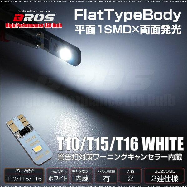 T10 LED ウェッジ球 ホワイト キャンセラー内蔵 フラット2面発光 サムソン 2SMD 2個 BMW ベンツ アウディ VW などの輸入車に 拡散 広角 コンパクト バルブ 白 ポジション バックランプ ナンバー灯 などに 送料無料 _22383