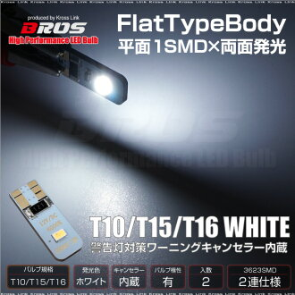 T10 LED wedge bulb white canceller built-in flat 2 emission Samsung 2 on imports such as SMD 2-BMW Mercedes Audi VW, diffuse wide angle compact valve white position backup license plate lamp _ 22383