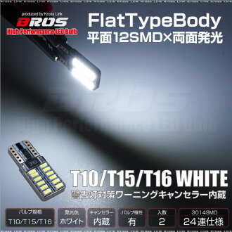 T10 LED wedge bulb white canceller built-in flat 2 3014 SMD 24 consecutive two imported cars such as BMW Mercedes Audi VW spread as wide angle compact valve white position backup license plate lamp _ 22381
