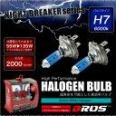 ハロゲンバルブ H7 55W 6000K 12V 135W/2000lm相当 車検対応 2個セット 無加工ポン付け アイドリングストップ車対応 ヘッドライト フ...