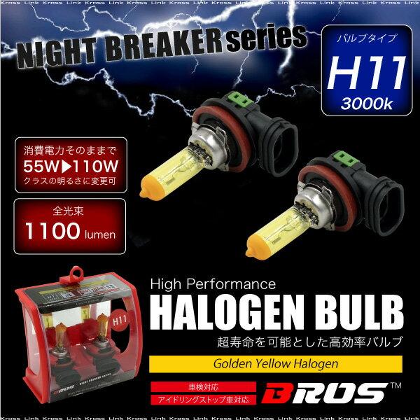 ハロゲンバルブ H11 55W 3000K 12V 110W/1100lm相当 車検対応 2個セット 無加工ポン付け アイドリングストップ車対応 ヘッドライト フォグランプ パーツ バルブ ホワイト 白 汎用 ハロゲンランプ 車 バイク 送料無料 _25240