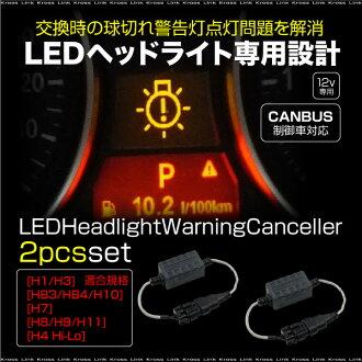 灯为 12 V 2 警告对消对消器 CANBUS 车为 H1 H3 Hi/H11 H4 Lo HB3 B4 H10 H7 H8 H9 警告光电阻欧系车国产车宝马奥迪奔驰大众和 @a624。