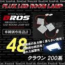 クラウン 200系 LED ルームランプ 高輝度 48/FLUXLED 3点 前期 後期 サンルーフ有/無 両対応 アスリート ロイヤルサル…