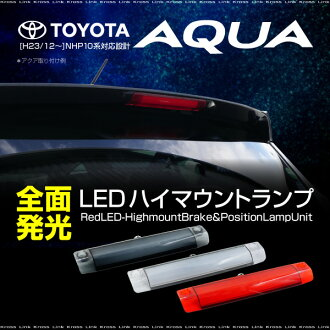 Toyota Aqua high Mount stop lamp LED overall emission easy, 3 color clear lens red lens smoked lens TOYOTA AQUA NHP10 brake lights stop lamp tail light position can be linked _ @a756a