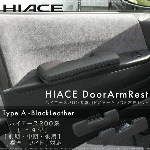 ハイエース 200系 アームレスト 1型/2型/3型/4型 対応 左右2個セット前期/中期/後期 標準 ワイド 全種対応 ブラックレザーPVCレザー 簡単取付 肘置き 内装/送料無料/_59802