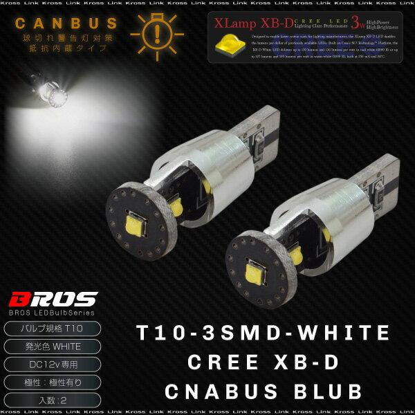 T10 LED ホワイト CREE 9W キャンセラー内蔵 高輝度SMD 拡散 2個 ポジション ルームランプ カーテシランプ ナンバー灯 等 BMW ベンツ アウディ 他 ウェッジ球 バルブ 白 送料無料 _22397