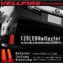 ヴェルファイア 30系 LED リフレクター 高輝度SMD×60発 反射材機能 左右2個 エアログレード専用 トヨタ 新型 現行 ベルファイア AYH3#…