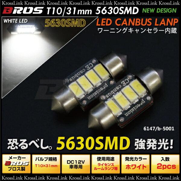 T10x31mm LED ホワイト キャンセラー内蔵 5630SMD バルブ 白 2個 ナンバー灯 ルームランプ ライセンスランプ ルームライト ベンツ BMW アウディ 輸入車 外車 国産車 送料無料 あす楽対応 _25149