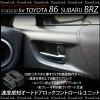 斯巴鲁 BRZ DBA ZC6 OBD / 速度传感器锁系统 /SUBARU / 自定义零件 / 汽车锁 _ 59039