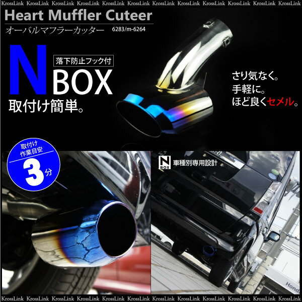 N-BOX/NBOX マフラーカッター オーバル チタン/色調 落下防止フック 下向きNボックス/エヌボックス/パーツ /送料無料 _42027nc