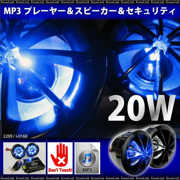 バイク スピーカー/防水/20W MP3プレーヤー セキュリティー 音に合わせて光る/LED内蔵 音楽/盗難/盗難防止/セキュリティカスタム/パーツ/ドレスアップ/アクセサリー/単車 /送料無料/ _28221