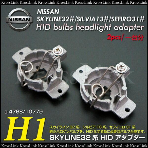 ニッサン 日産 汎用 HID H1 変換アダプター 変換ソケット バーナー バルブ 台座スカイライン 32 R32 シルビア S13 セフィーロ 31 送料無料 ◆_34094s