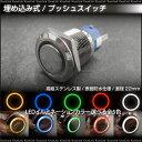スイッチ/プッシュスイッチ LED/リングイルミ 22mm/3極 汎用 埋め込み/ロックタイプホワイト/ブルー/レッド/アンバー/…