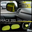ハイエース 200系 ドアミラー イエローミラーレンズ 左右2枚 1型 2型 3型 サイドミラーレンズ 黄色 広角 防眩 紫外線…