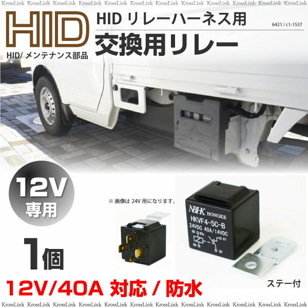 HID 交換リレー H1 H3 H3C H7 HB3 HB4 H8 H9 H11 H16 40A 25W 35W 55W 75W 40A 対応 12V HIDパーツ 部品 メンテナンス 送料無料 ◆_34076