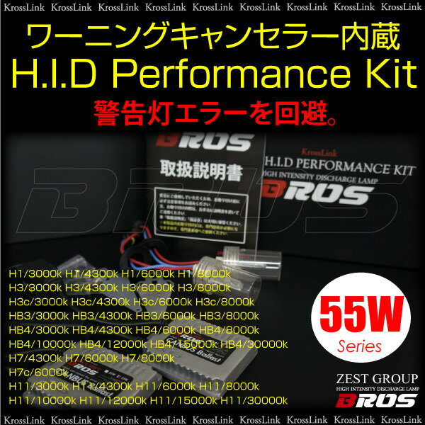 HIDキット 55W キャンセラー内蔵 H1 H3 H3C HB3 HB4 H7 H7C H11 3000K 4300K 6000K 8000K 10000K 12000K 15000K 30000K BROS製 1年保証付き ベンツ BMW アウディ 警告灯対策 送料無料 あす楽対応 @a455