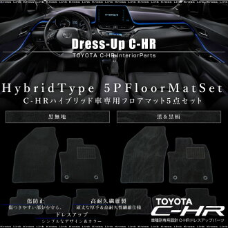 Toyota C-HR hybrid floor mat front desk rear five points set two types black plain fabric / black pattern driver's seat passenger seat rear seat new model Toyota CH-R CHR S/G floor mat interior parts correspondence _@a880