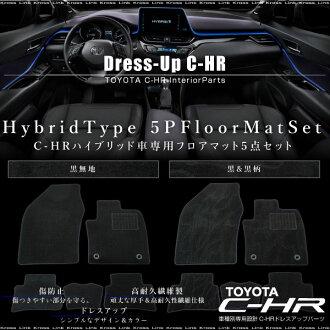 支持丰田C-HR混合车底板垫前台后部5分安排2个类型黑色素色/黑花纹司机座助手座位后部座位新型丰田CH-R CHR S/G层垫子装修零件的_@a880