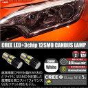 S25 LED シングル ホワイト CREE 12発 キャンセラー内蔵 ピン角度/180度 2個 BMW ベンツ アウディ 等の輸入車に最適 バルブ 白 カスタ...