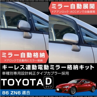 トヨタ 86 ハチロク ZN6 ドアミラー 自動格納キット キーレス連動 電動ミラー 自動開閉 電動格納 電動開閉 サイドミラー オートミラー ドアロック連動 TOYOTA 後付け パーツ 対応 _53133i