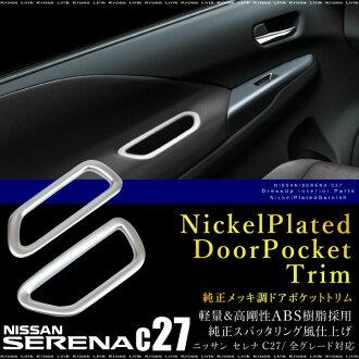 支持serena C27零件门口袋修剪镀金纯正近似颜色2pcs innadoainteriapaneruganisshu里面的doadoabezeru日产日产新型NISSAN SERENA C27派装修的_51433