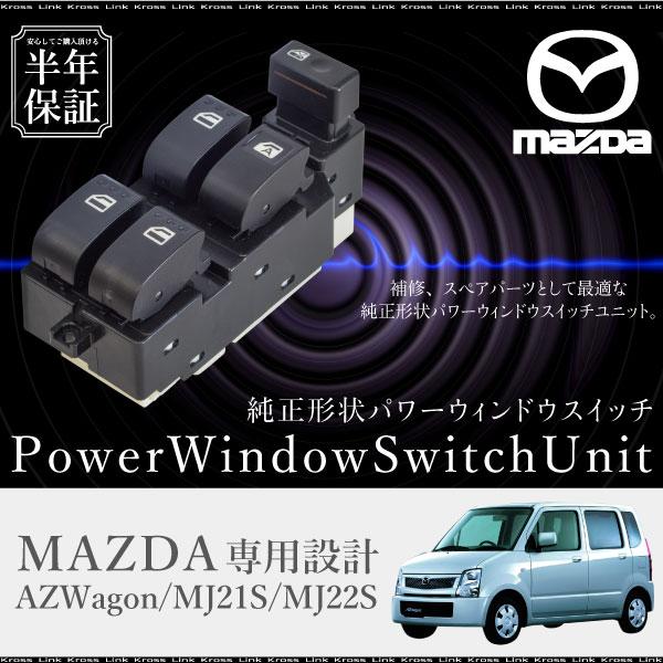 マツダ AZワゴン MG21S MJ22S パワーウインドウスイッチ 運転席側 6ヶ月保証 集中ドアスイッチ MG21S MJ22S パワーウィンドースイッチ 社外品 互換品 リペアパーツ送料無料 あす楽対応 _59864f