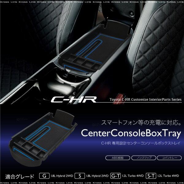 C-HR 専用 パーツ コンソールボックストレイ 内装 アクセサリー センターコンソール ラバーマット 小物入れ 収納 コンソールトレー コイントレー トヨタ TOYOTA CHR CH-R ドレスアップ 充電 送料無料 あす楽対応 _59915