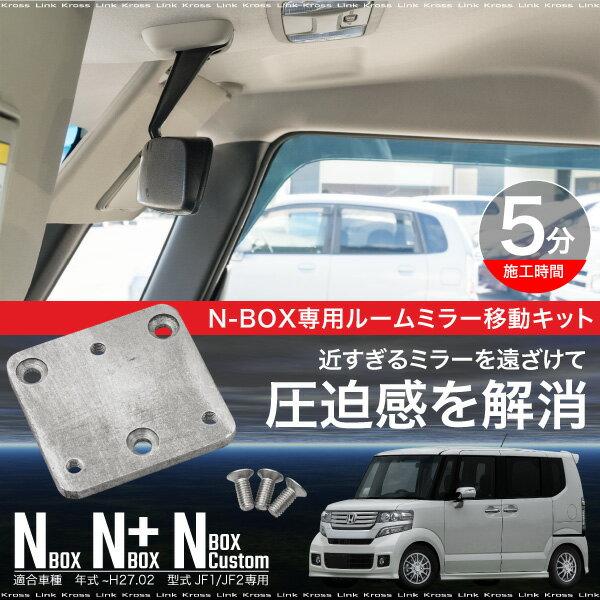 N-BOX/N-BOXカスタム ルームミラー 移動プラケット NBOX/エヌボックス/バックミラー/移動キット/送料無料 ◆_59037
