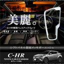 トヨタ C-HR 全グレード対応 シフトパネル ガーニッシュ メッキパーツ内装 センターコンソール 傷防止 ドレスアップカスタムパーツ 社…