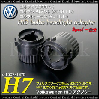 大众 / 大众高尔夫 6 是必不可少的因为 H7 HID 转换适配器固定插座 / 基座 GOLF6/HID ◆ _ 34022