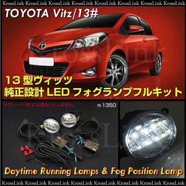 ヴィッツ 130系 LED デイライトフォグ ポジションランプキット/カバー付 純正同等/LEDデイライト&ポジションフォグランプ 送料無料 _59418