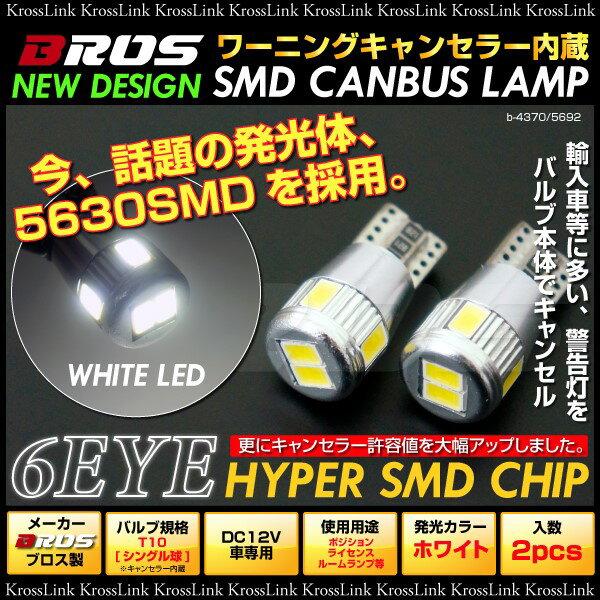 T10 ウェッジ/球 LED 5630/SMD 6連 キャンセラー 内蔵 白/ホワイト 2個セット BMW/ベンツ/アウディ 等に CANBUS バルブ LED化 ポジション/ルーム/ライセンス ランプ 等に/ BROS/ブロス製 / 送料無料 _22307