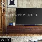 テレビボードW120【代引き不可商品】