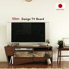 【ココア】120cm幅デザインTVボード【代引き不可商品】