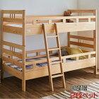 【ラミス】2段ベッド二段ベッド【代引き不可商品】